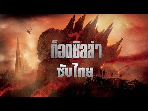 ตัวอย่างหนัง Godzilla (2014) ซับไทย