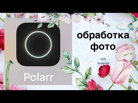 Polarr : приложение для обработки фото на телефоне