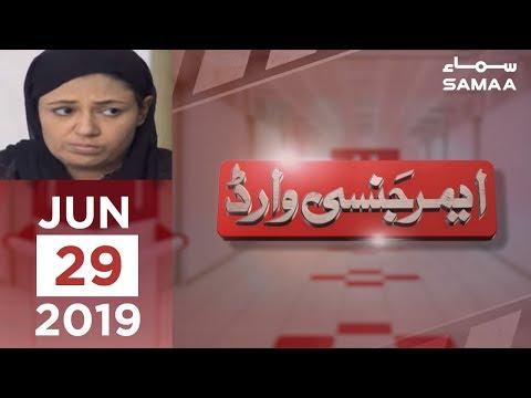 Chalak Behen   Emergency Ward   SAMAA TV   29 June 2019