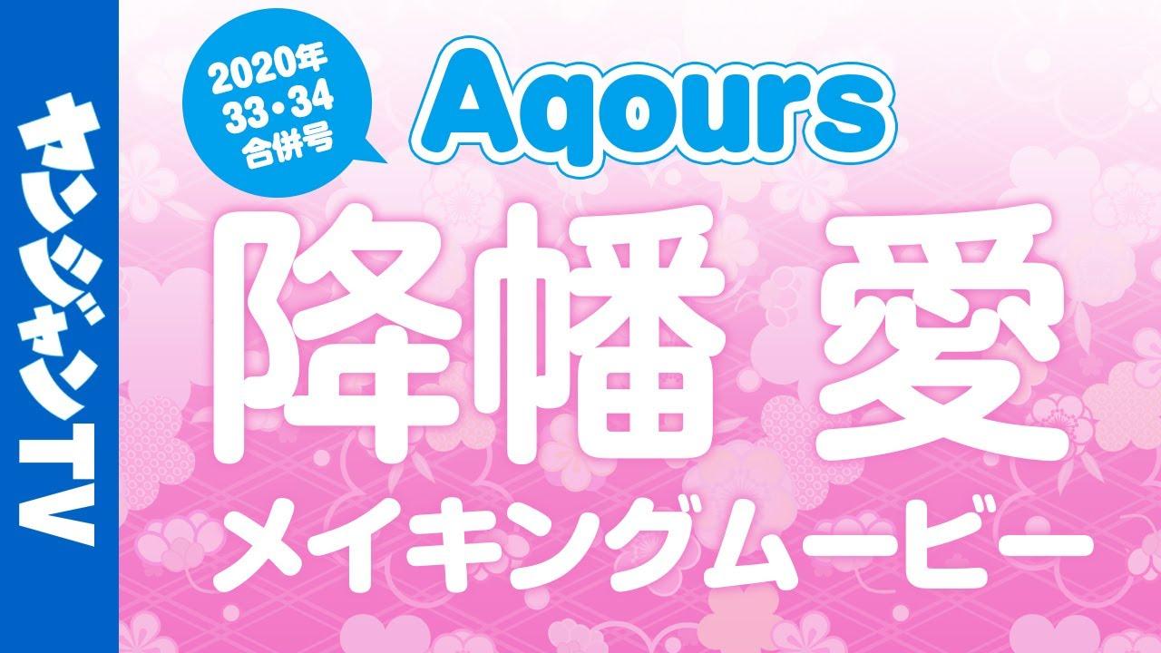 【ヤンジャン】Aqours一冊ぶち抜き特集!!2020July【降幡 愛】