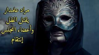 وادي الذئاب الجزء العاشر 10 الحلقة الأخيرة | مراد علمدار يقتل الظل وأعضاء المجلس إنتقام HD
