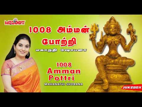 1008 Amman Pottri | Tamil God Songs | Mahanadhi Shobana | 10