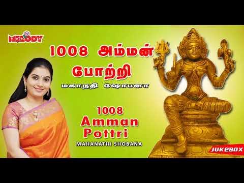 1008 Amman Pottri  Tamil God Songs  Mahanadhi Shobana  1008 அம்மன் போற்றி  மகாநதி ஷோபனா