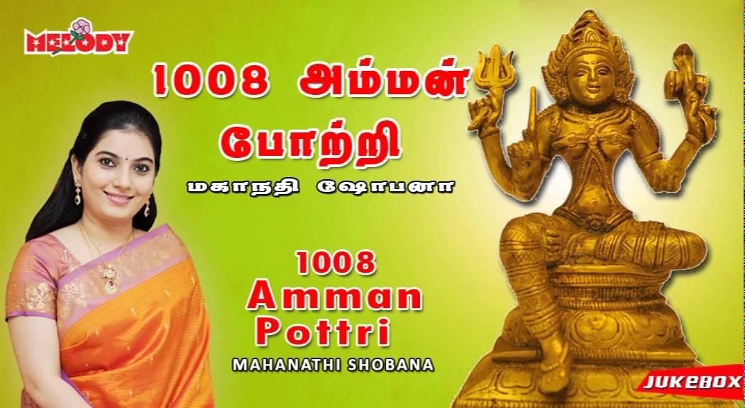 1008 Amman Pottri | Tamil God Songs | Mahanadhi Shobana | 1008 அம்மன் போற்றி | மகாநதி ஷோபனா |