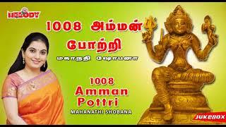 1008 Amman Pottri |  Mahanadhi Shobana | 1008 அம்மன் போற்றி | மகாநதி ஷோபனா | Tamil God Songs |
