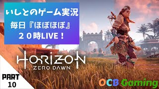 【OCB Gaming】いしと【Horizon Zero Dawn】【ホライゾンゼロドーン】【実況プレイ】#10