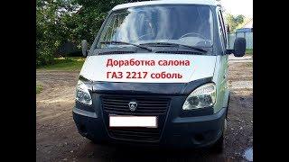 Доработка салона ГАЗ 2217 соболь баргузин!!!!!