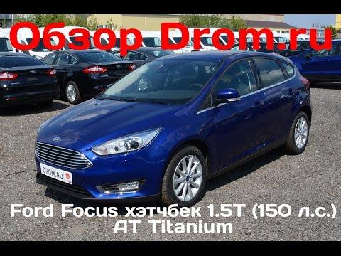 Ford Focus хэтчбек 2016 1.5T (150 л.с.) AT Titanium - видеообзор