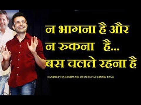 India's no 1 motivational speech in Hindi by sandeep maheshwari 2017