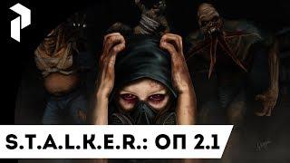 S.T.A.L.K.E.R.: ОП 2.1 Прохождение. {35}