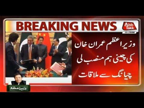 PM Imran Khan Met Chinese Counterpart Li Keqiang