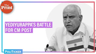 Yediyurappa ready to take on rivals in BJP, says will step down only if high command asks him to