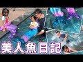 美人魚日記 - YouTube