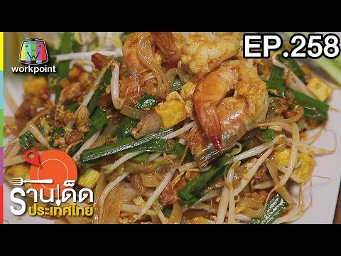 ร้านเด็ดประเทศไทย   EP.258   4 ธ.ค. 60