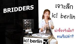 ic! berlin x BRIDDERS เจาะลึกแ…