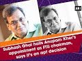 Subhash Ghai hails Anupam Kher's appointment as FTII chairman, says it's an apt decision - ANI News