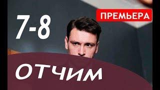 ОТЧИМ 7,8СЕРИЯ (сериал 2019). Премьера анонс и дата выхода