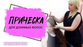 Смотреть видео Модные прически на длинные волосы, фото красивых причесок для длинных волос
