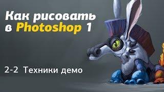 Как рисовать в Photoshop 1- часть 2-2 Техники демо