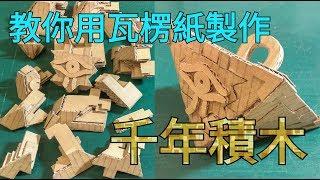 58#揭開千年的神秘面紗——用瓦楞紙製作千年積木!
