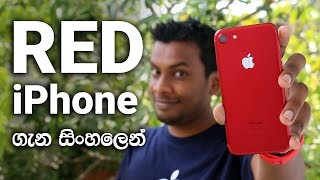 All about iPhone 7 Red Product Sinhala Review