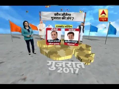 जन मन: गुजरात में कल है पहले चरण का मतदान, बीजेपी-कांग्येरेस के ये दिग्गज होंगे आमने-सामने