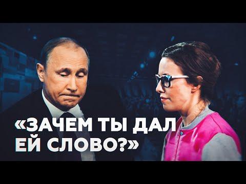 Смотреть Диалог Путина и Собчак: Зачем ты ей дал слово? онлайн