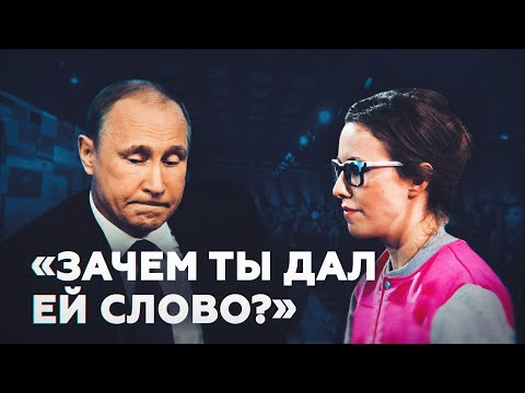 Диалог Путина и