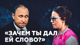 Download Диалог Путина и Собчак: Зачем ты ей дал слово? Mp3 and Videos