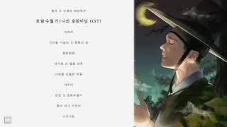 사극풍, 애니메이션 OST 모음 by Roel