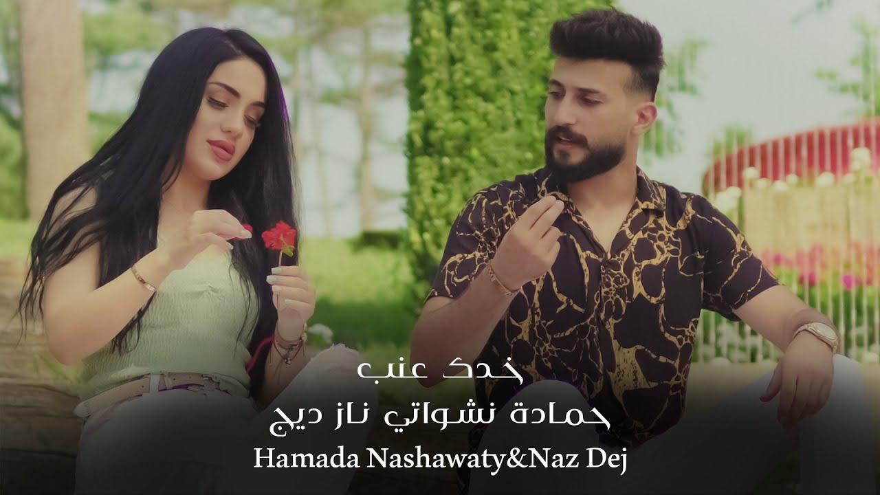 حمادة نشواتي و ناز ديج - خدك عنب Hamada Nashawaty & Naz Dej-khadak eanab [ Official Music Video ]