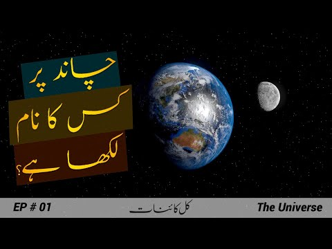 The Universe # 001 | Space Journey from Earth to Moon in Urdu | Faisal Warraich