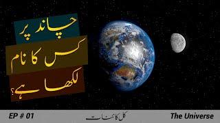 The Universe # 001 | Space Journey from Earth to Moon in Urdu | Faisal Warraich