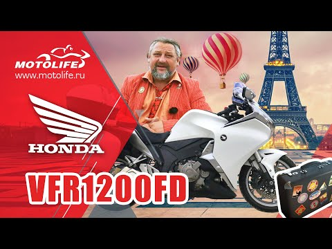 Honda VFR1200FD | Так ли хорош АВТОМАТ?