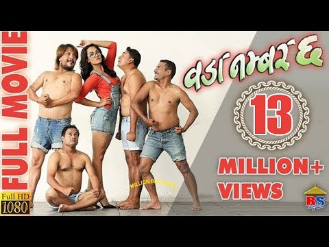 वडा नम्बर ६ - Woda Number 6 - SUPER HIT NEPALI FULL  MOVIE