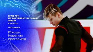 Юноши Короткая программа Красноярск Гран при по фигурному катанию среди юниоров 2021 22