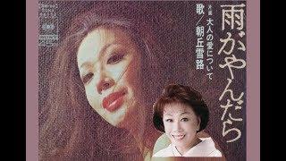「雨がやんだら」1970/10 作詞:なかにし礼 作曲:筒美京平 女優であり...