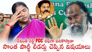 EXCLUSIVE: Congress Leaders Seethakka & Jaggareddy About MP Revanth Reddy | Political Qube