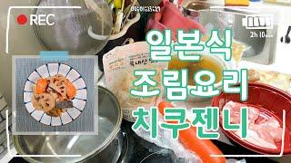 [야매자취요리] 치쿠젠…