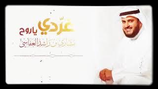 غردي يا روح .. أهلاً رمضان مشاري العفاسي