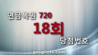 연금복권720 18회 당첨번호 추첨 방송 동영상