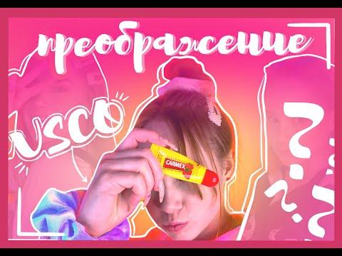 СТАЛА VSCO GIRL ЗА 5 МИНУТ /E-GIRL /SOFT GIRL