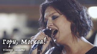 Смотреть клип Мельница - Гори, Москва!