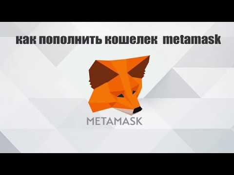 Как пополнить кошелек Metamask ETH двумя простыми способами
