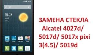Алкатель стекло (Alcatel 4027D)