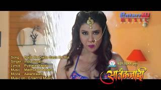 Dada Re Dada Gada Ke Rui - Aatankwadi - Khesari Lal Yadav & Subhi Sharma - Hit Bhojpuri Song 2017