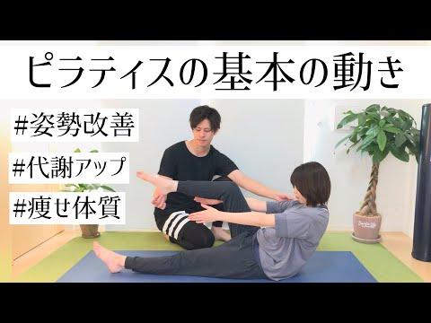 【お家ピラティス】ピラティスで全身を引き締めてキレイな体を作ろう!【姿勢改善、痩せ体質】