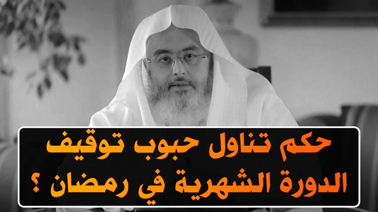 حكم تناول حبوب توقيف الدورة الشهرية في رمضان للشيخ محمد المنجد Youtube