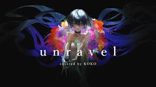 【歌ってみた】unravel / covered by 幸祜