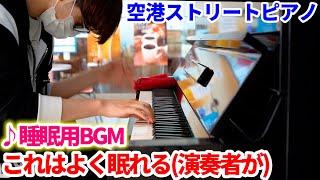 空港のストリートピアノで待ち時間に睡眠用BGM弾いて気持ち良くなって自分が寝そうになる動画【よみぃ】